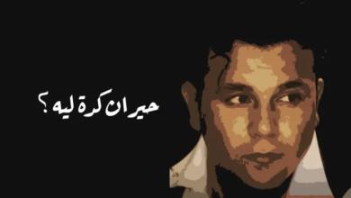 Photo of نهى عبد العزيز تكتب :أسئلة وإجابات لطالب حيران في أول طريقهُ للتسويق؟!