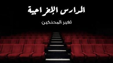 Photo of عبدالله حارس يكتب: 10 مدارس إخراجية لغير المحنكين