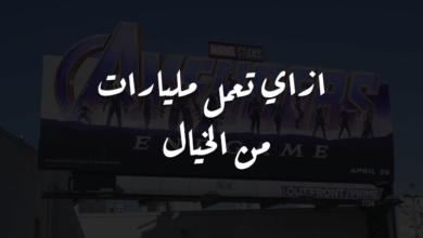 Photo of عبدالله حارس يكتب: إزاي تعمل مليارات من الخيال